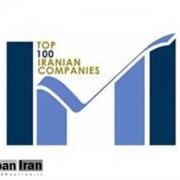 ارتقاء ۲۰ پله ای بیمه پاسارگاد در بین ۱۰۰ شرکت برتر کشور