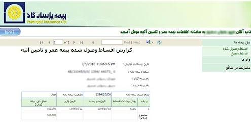 سامانه اطلاعات بیمه عمرو تایمن آتیه