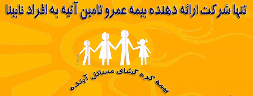 بیمه پاسارگاد تنها ارائه دهنده بیمه عمرو تامین آتیه به افراد معلول