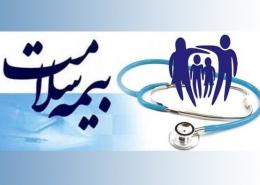 بیمه سلامت پوشش جدید کلاهبرداران